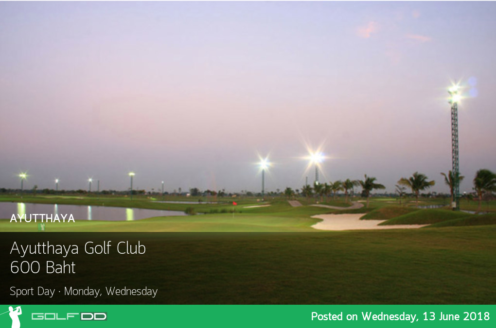Ayutthaya Golf Club จัดราคาสปอร์ทเดย์ ถูกกว่านี้ ไม่มีอีกแล้ว