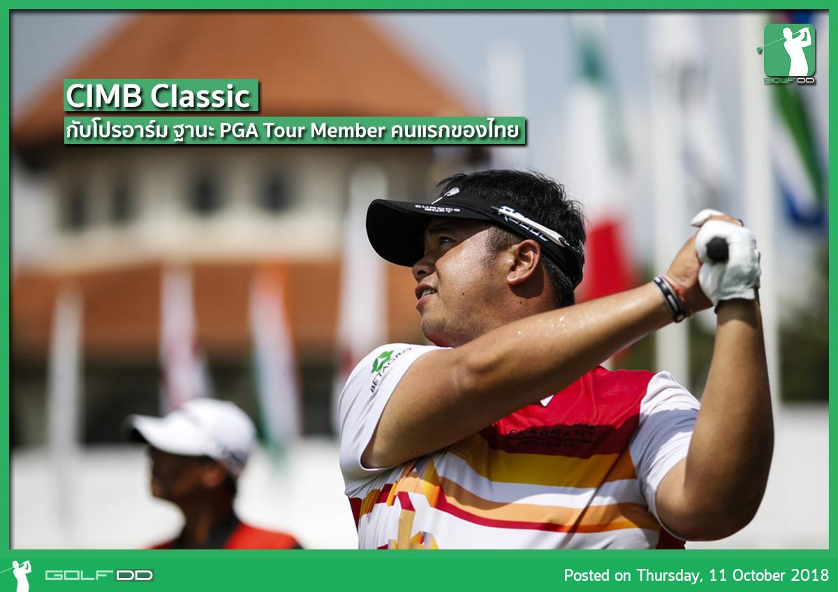 PGA Tour New Season กับ CIMB Classic