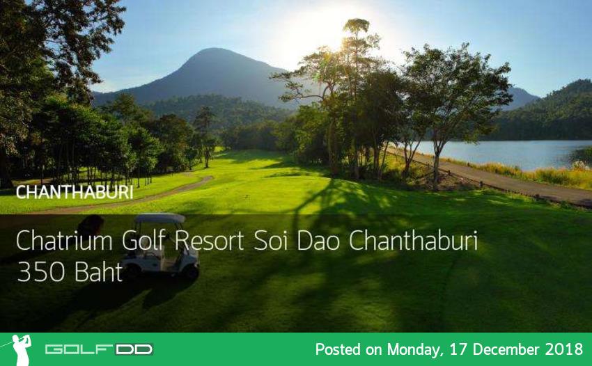 ตีกอล์ฟ กินปู ดูทะเลที่ Chatrium Golf Resort Soi Dao Chanthaburi จันทบุรี