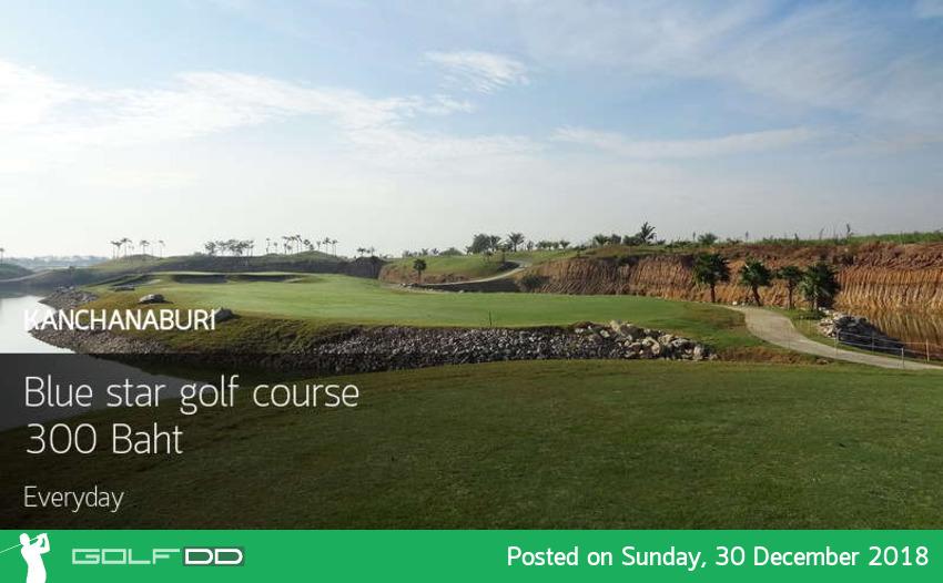 สนุกสนานท่ามกลางบรรยากาศที่ผ่อนคลายที่สนามกอล์ฟ Blue Star Golf Course กาญจนบุรี