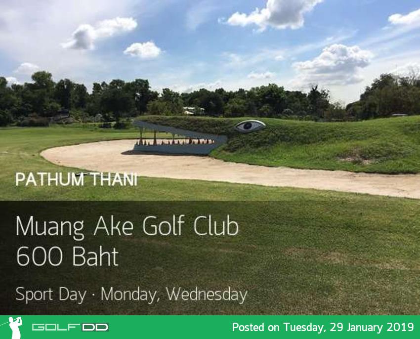 Muang Ake Golf Club จ.ปทุมธานี