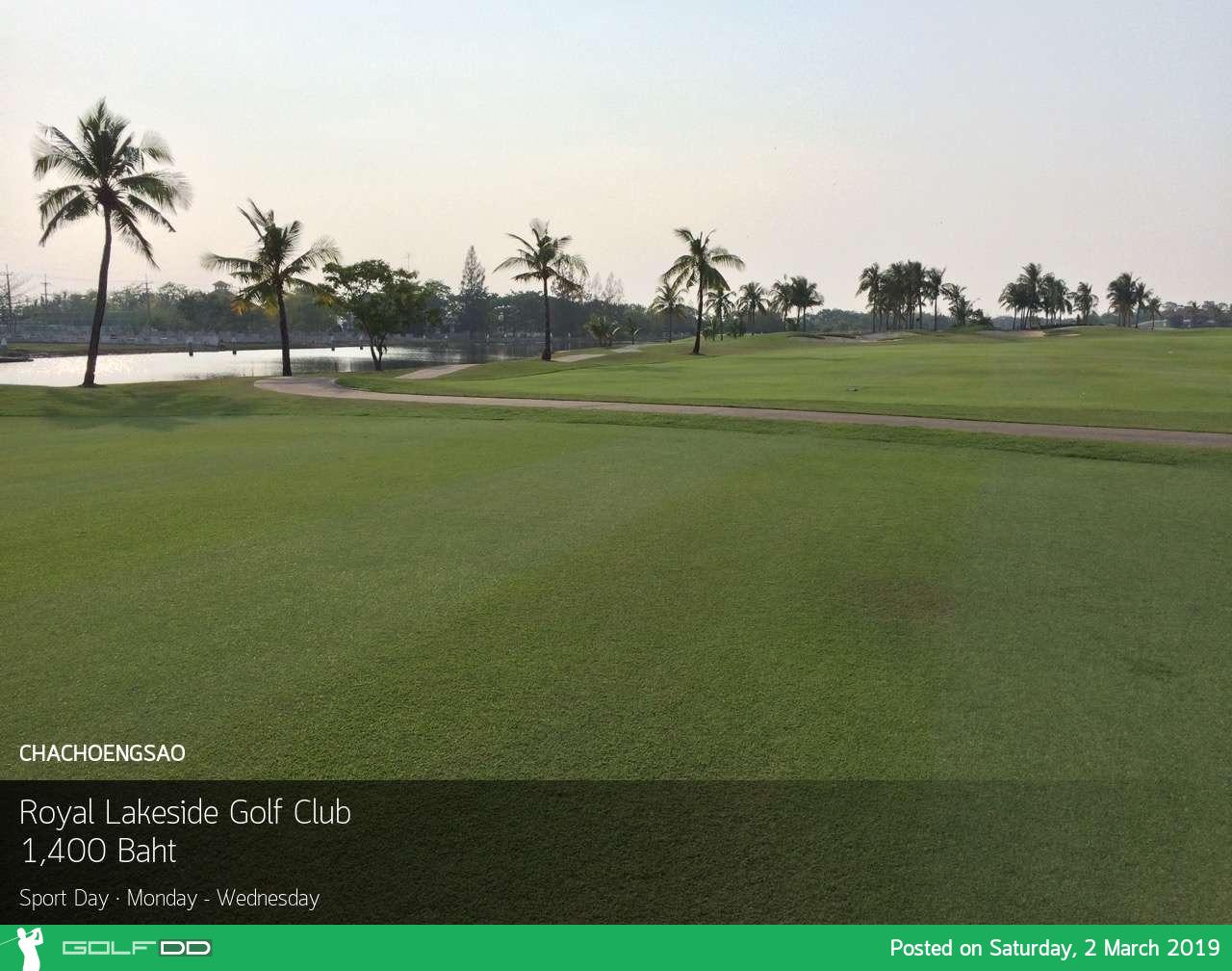 Royal Lakeside Golf Club จ.ฉะเชิงเทรา จองกับกอล์ฟดีดี มีโปรโมชั่นราคาสุดพิเศษ