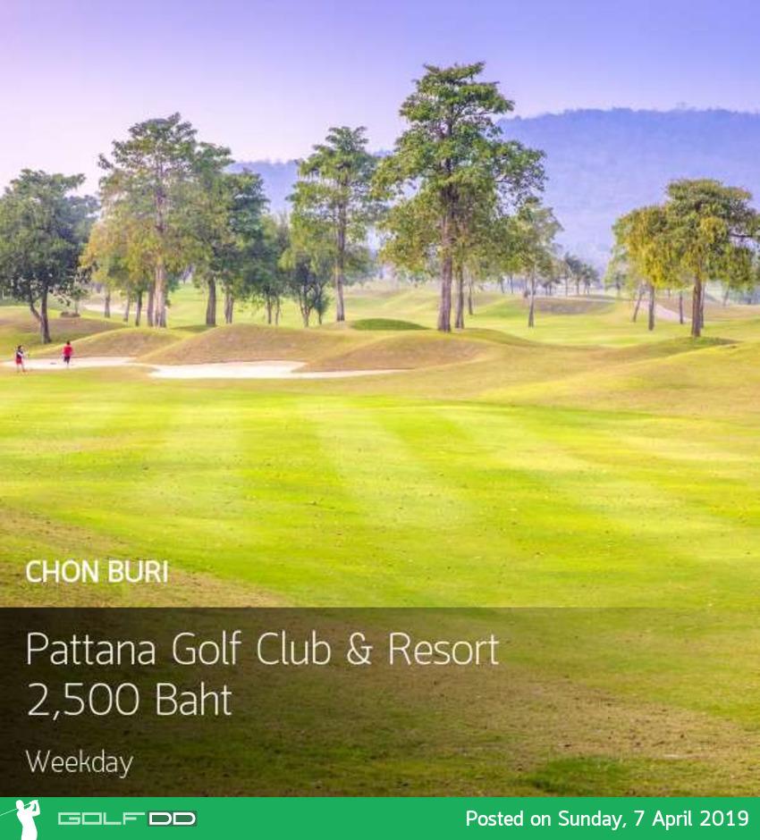 วันหยุดต่อเนื่อง ชวนก๊วนไปออกรอบที่ Pattana Golf Club and Resort ชลบุรี