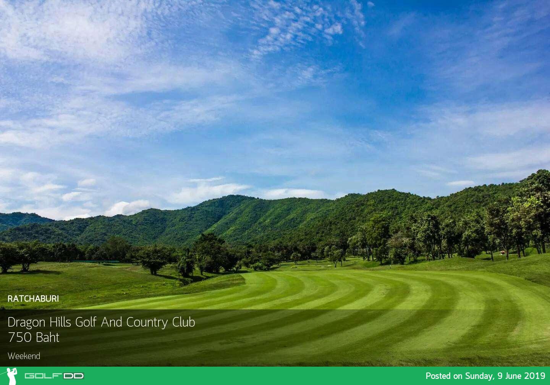 หนีน้ำท่วมกรุงเทพฯ หาที่สงบออกรอบที่ Dragon Hills Golf And Country Club ราชบุรี พร้อมจอง Reservation
