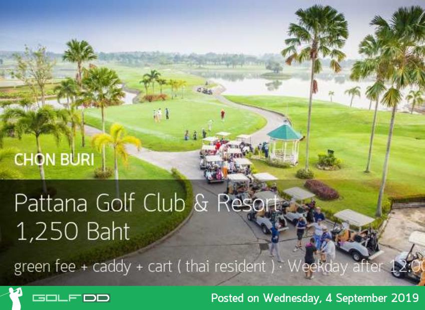 Pattana Golf Club หลังเที่ยง ลดราคา 94% จองผ่าน Golfdd จ่ายหน้าสนามได้เลย