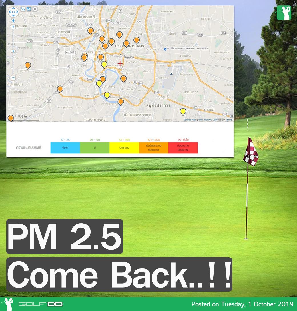 PM 2.5 กลับมาอีกครั้ง นักกอล์ฟทุกท่านโปรดระวังให้ดี