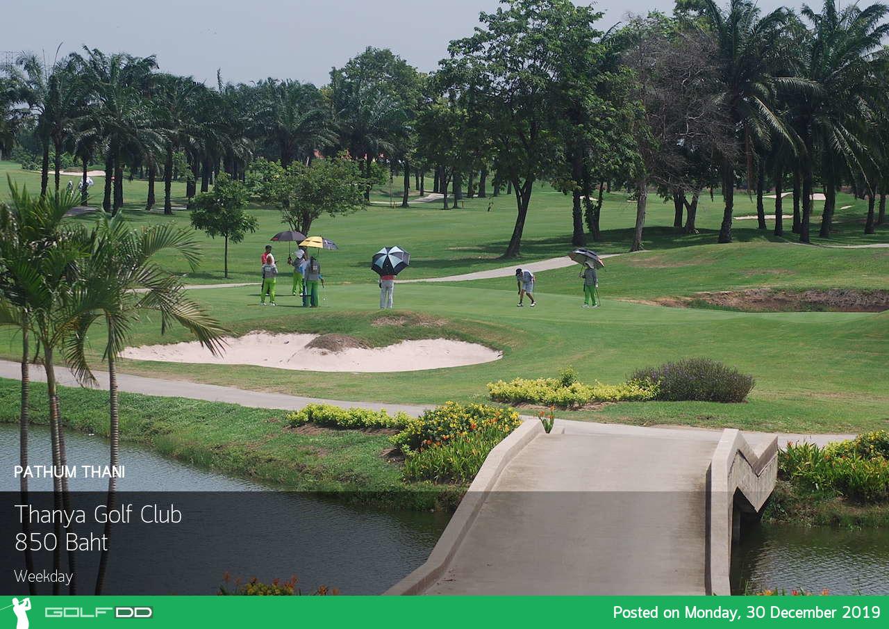 ตีกอล์ฟที่ Thanya Golf Club สนุกสนาน เดินทางสะดวกสบาย