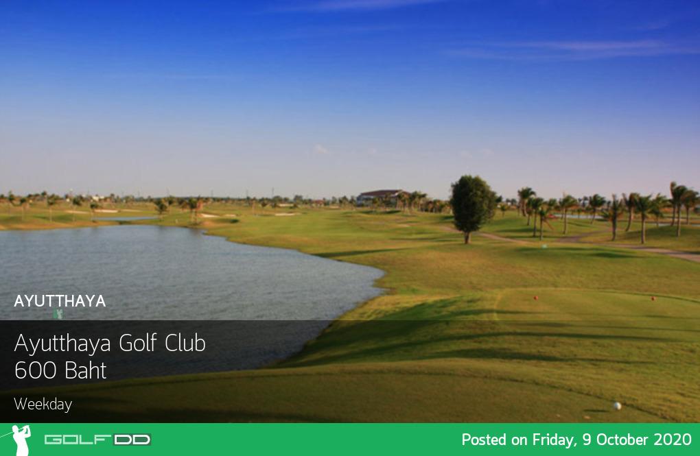 หนักกว่า เตือนรับมือพายุโซนร้อนอีกลูก เข้าไทย 14 ต.ค. มีแววน้ำท่วม รีบไปออกรอบกันก่อนพายุเข้า  Ayutthaya Golf Club อัพเดทราคาใหม่ล่าสุด