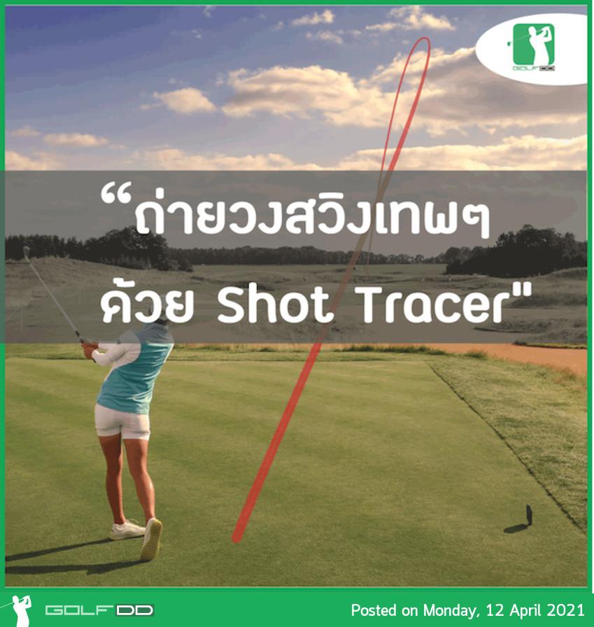 """รีวิวมาเร็ววว """"Shot Tracer"""" แอพถ่ายคลิปวงสวิงเจ๋งๆ"""
