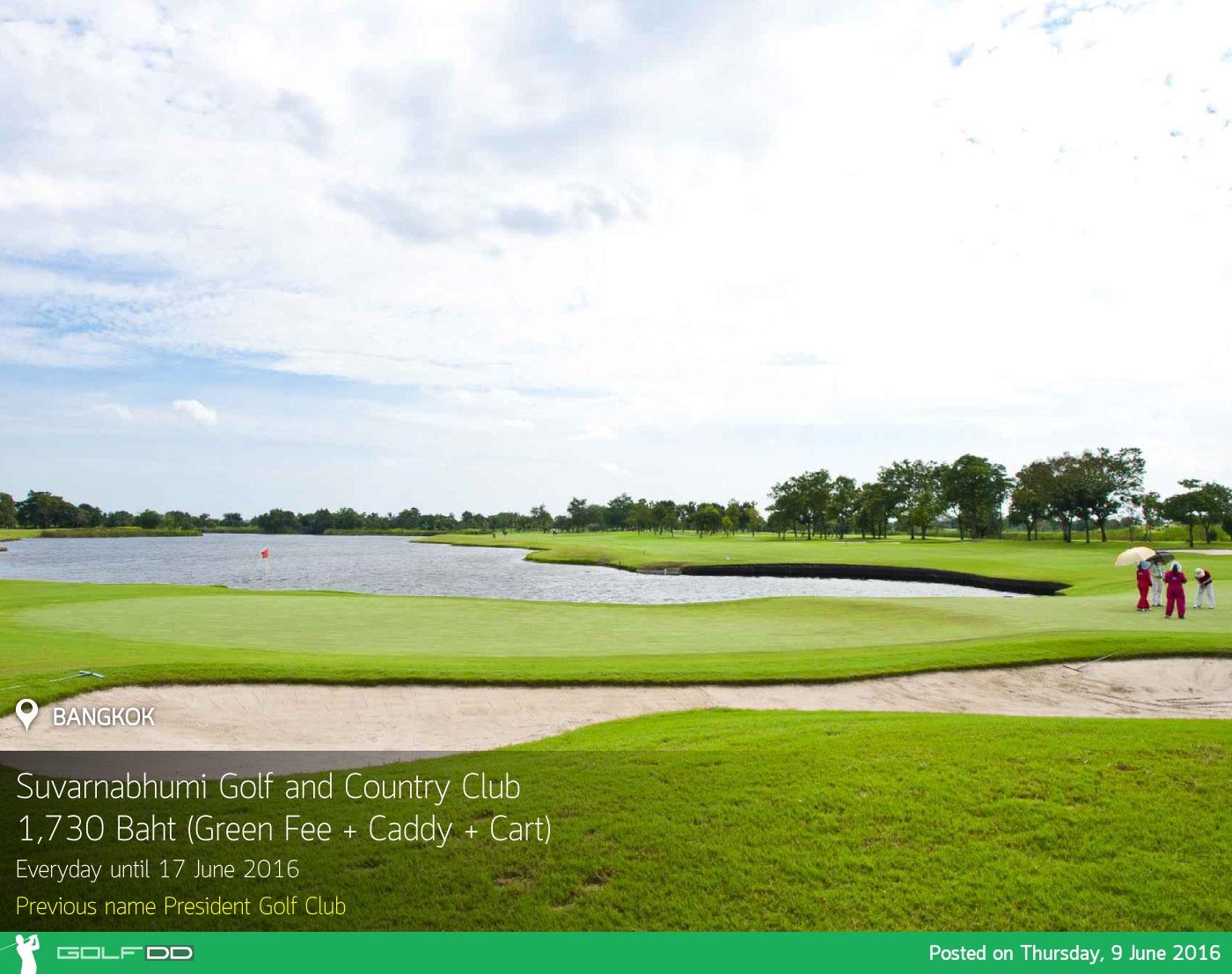 Suvarnabhumi Golf and Country Club News สนามกอล์ฟ สุวรรณภูมิ กอล์ฟ แอนด์ คันทรี คลับ