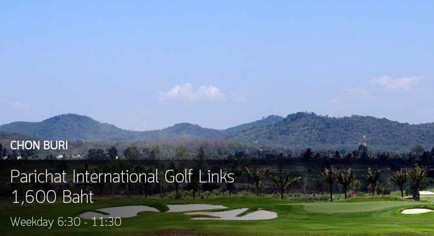 ลุยต่อ ไม่รอแล้วนะ ออกรอบที่ Parichat International Golf Links ชลบุรี พร้อมจอง Reservation