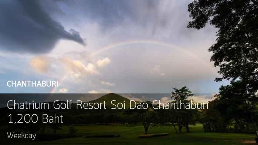 ผลไม้ยังพอมี แวะซื้อ แวะออกรอบที่ Chatrium Golf Resort Soi Dao Chanthaburi จันทบุรี Booking Teetime กับ golfdd จ่ายเงินที่สนามได้เลย
