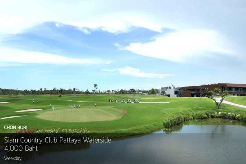 วันจันทร์ออกรอบกันครับนาย เชิญที่ Siam Country Club Pattaya Waterside Booking Teetime กับ golfdd จ่ายเงินที่สนามได้เลย