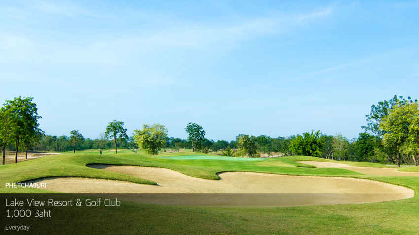 โปรดี หนีฝุ่น ลด 60% ที่ Lake View Resort and Golf Club ชะอำ พร้อมจองผ่าน golfdd จ่ายเงินที่สนามได้เลย