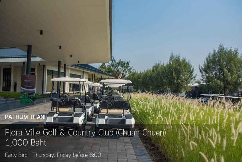 จัดโปรดีกันยาวไป ลด 23% ที่ Flora Ville Golf and Country Club ปทุมธานี พร้อมจองผ่าน golfdd จ่ายเงินที่สนามได้เลย