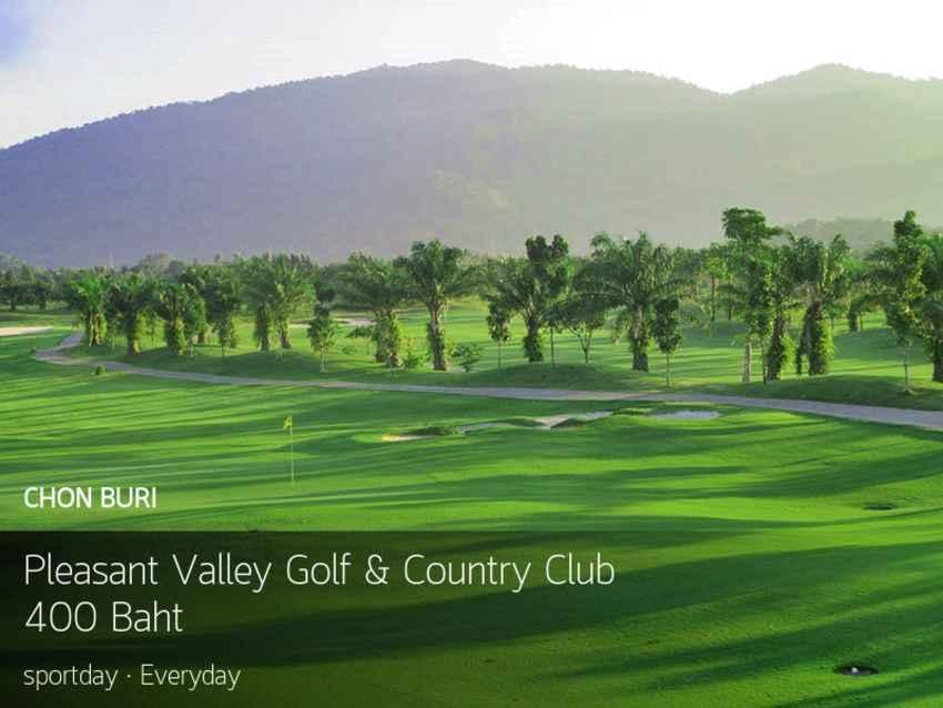 วันหยุดถูกใจ จัดไปให้ไว ลด 60% ที่ Pleasant Valley Golf and Country Club ชลบุรี พร้อมจองผ่าน golfdd จ่ายเงินที่สนามได้เลย