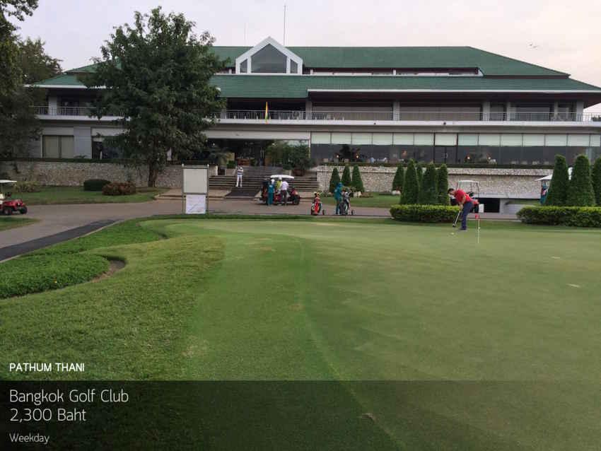 Bangkok Golf Club ยืนหนึ่งเรื่องกรีนและแฟร์เวย์ สนามดีๆที่นักกอล์ฟควรได้ลอง