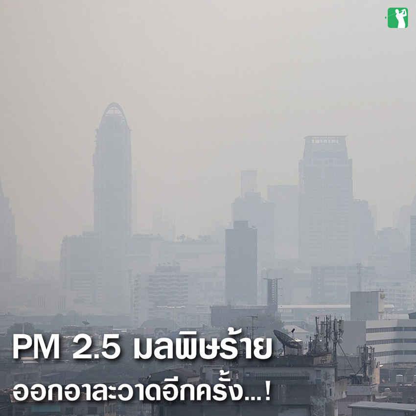 PM 2.5 มลพิษร้าย ทำลายสนามกอล์ฟ รอบกรุงเทพ