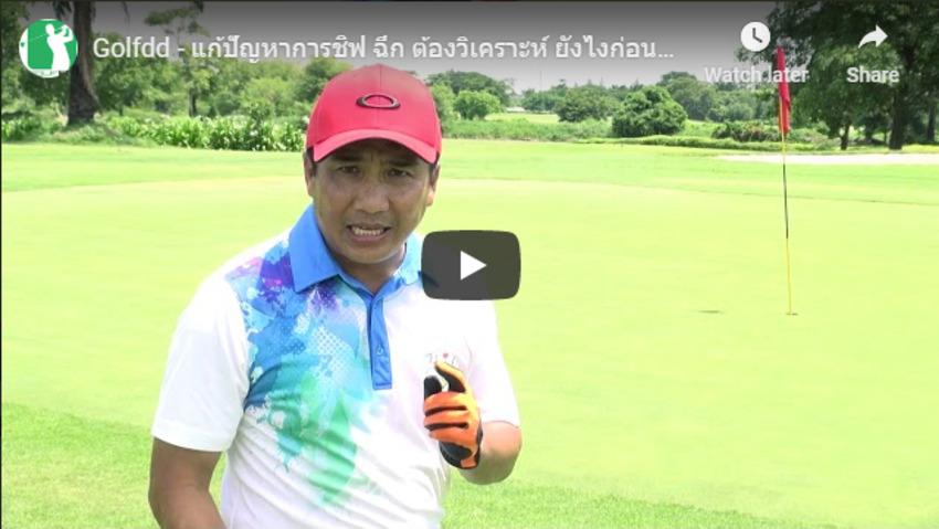 Golfdd Talk Easy #ep1 - แก้ปัญหาการชิฟ ฉึก ต้องวิเคราะห์ ยังไงก่อนตี และแก้ปัญหายังไง