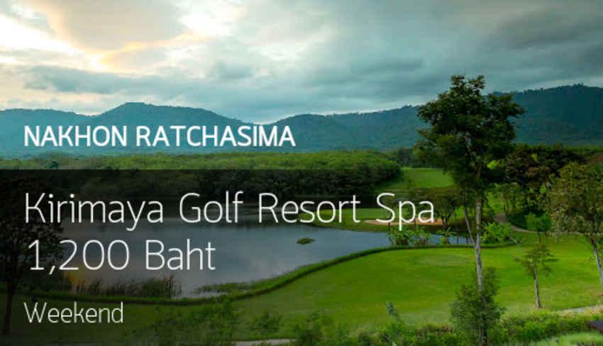 Kirimaya Golf Resort Spa สนามดีประจำจังหวัดนครราชสีมา ลดราคากรีนโคตรถูก