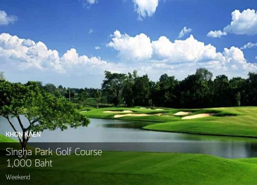 สนามประจำจังหวัดขอนแก่นสนามดีสนามสวยบรรยากาศสบายต้อง Singha Park Golf Course ออกโปรใหม่ราคาประหยัด
