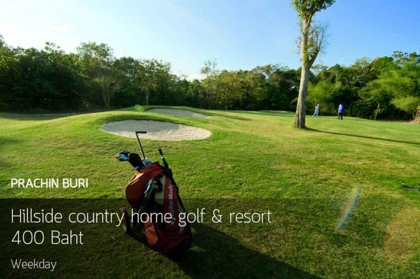 Hillside country home golf & resort แพ็กเกจใหม่กรีนฟีแคดดี้รถราคาใหม่ถูกและคุ้มมากๆ
