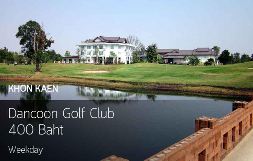 วันหยุดทั้งทีอยู่บ้านได้ไง สนามออกโปรใหม่สุดคุ้มเอาใจนักกอล์ฟสุดๆถูกขนาดนี้ต้องไปออกรอบแล้วที่ Dancoon Golf Club