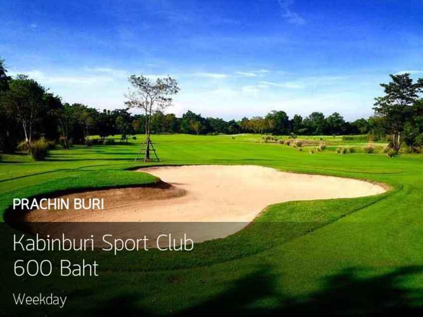 Kabinburi Sport Club สนามกอล์ฟสุดสวยราคาเบาๆ ใครๆ ก็สามารถเข้าถึงได้ อัพเดทราคาล่าสุดแล้วไปออกรอบกันเยอะๆ นะครับ