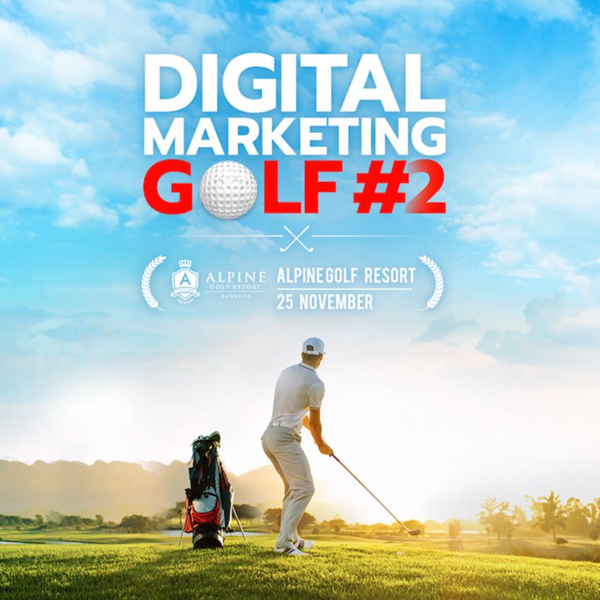 สัมมนา Digital Marketing Golf Tour ครั้งที่ 2 วันที่ 25 พ.ย