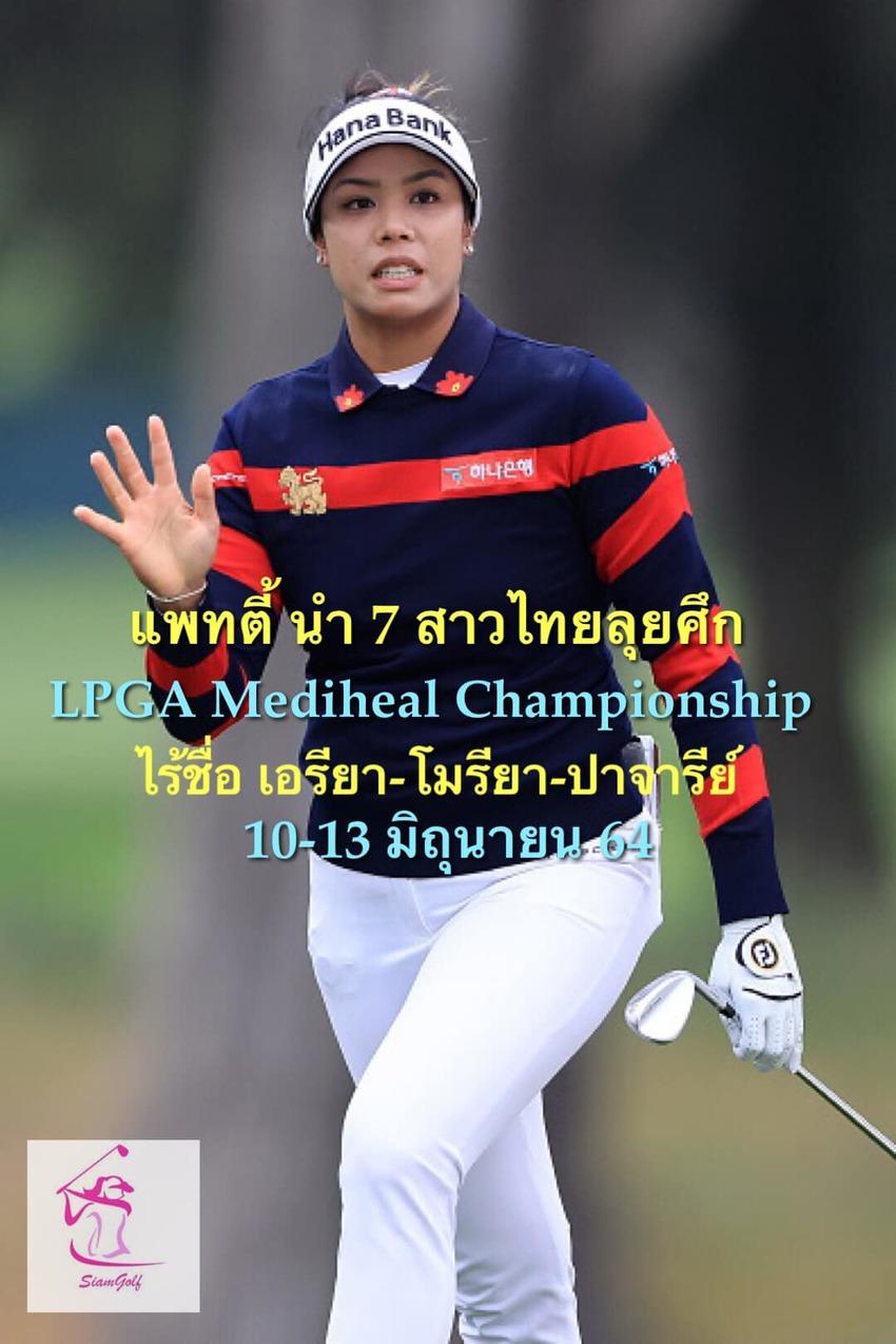 แพทตี้ ธวัชธนกิจ นำทีมสาวไทยร่วมล่ารางวัลในรายการ LPGA MEDIHEAL Chanpionship