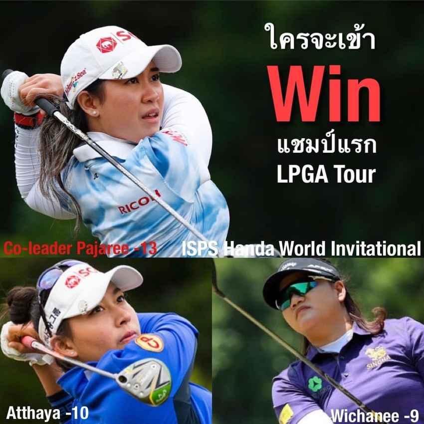 เผยรายชื่อ สาวไทยรอลุ้นแชมป์แรก LPGA